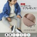 【SOON 再入荷】【メール便送料無料】リブレギンス 7色 ...