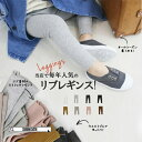 【SOON 再入荷】【メール便送料無料】リブレギンス 9色 ...
