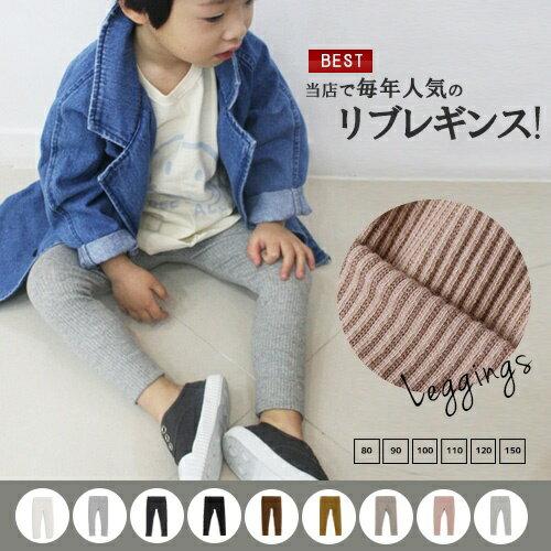 SOON再入荷メール便送料無料リブレギンス9色コーデュロイストレッチレギンスパンツ韓国子供服こども服