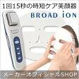 [メーカー直販] イオン導入器ブロードイオン トライアルセット(アミノ酸+ビタミンC配合イオン導入化粧水・コインマスク付)美顔器セット