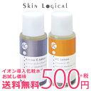 【初回購入限定】[送料無料]スキンロジカル イオン導入化粧水お試しセット[化粧水2種類]イオン導入美顔器をお持ちの方に