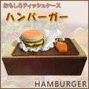 ティッシュケース ハンバーガー ティッシュカバー ティッシュ...