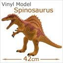 フェバリット フィギュア ビニール スピノサウルス