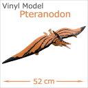 FAVORITE フェバリット 恐竜フィギュアビニールモデル プテラノドン