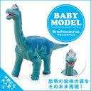 FAVORITE(フェバリット) 恐竜フィギュアビニールモデル ベビーモデル ブラキオサウルス