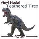 FAVORITE フェバリット 恐竜フィギュアビニールモデル 羽毛ティラノサウルス グレー