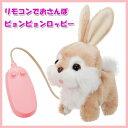 <イワヤ> リモコンでおさんぽ ピョンピョンロッピー ウサギのおもちゃ 動くぬいぐるみ