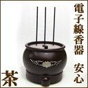 電子線香器 安心プラスティックタイプ 茶 【送料無料】【smtb-s】
