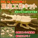 木製昆虫 オリジナル昆虫工作キットリアル昆虫シリーズ ギラファノコギリクワガタ 組立クラフトキット