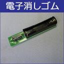 エレキット(elekit)はんだ付け電子工作キットスイッチ付単4×1電池ボックス(電子消しゴム)