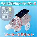 エレキット(elekit)ソーラー工作キットペットボトルソーラーカー2