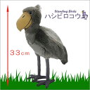 ぬいぐるみスタンディングバード ハシビロコウ 鳥のヌイグルミ スタンディングハシビロコウ