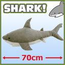 サメのぬいぐるみ シャーク 70cm