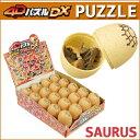 恐竜の立体パズル4Dパズル ザウルス DX 20個セット