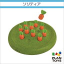 木のおもちゃ Plantoys4621 ソリティア ソリテア 数あわせ ゲーム遊び