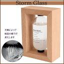 ストームグラス storm glass 天気管 サイエンス インテリア 科学 結晶 天候予測器 オブジェ フィッツイロの気象計