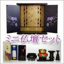 【送料無料】35×35×23cm花の蒔絵付き仏壇初めてお求めになる方に最適なミニ仏壇セット小型仏壇 鉄仙 小 仏具7点セット