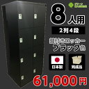【法人】【送料無料】 8人用 スチールロッカー ブラック色 ...