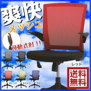 【着後レビューでクオカード】【送料無料】オフィスチェア可動肘付きメッシュチェアGD-564パソコンチェアデスクチェア事務椅子オフィスチェアーメッシュチェアいすイス椅子肘掛け肘チェアーPCチェアOAチェアロッキングキャスターオフィス家具【smtb-k】