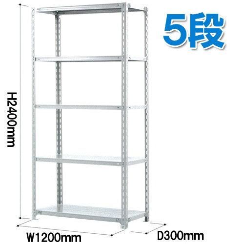 【軽量ラック】 耐荷重120kg/5段  高2400×奥行300×幅1200(mm) ホワイトグレー SOR-243012-5-120