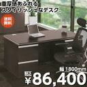 【送料無料】 マネージメントデスク 1800mm エグゼクテ...