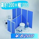 【大特価】 【送料無料キャンペーン】 超軽量!組立簡単!ローパーティション パーテーション H1200×W1000 GDP-1210ブルー色 オフィス家具