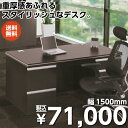 【送料無料】 マネージメントデスク ダークブラウン色 幅15...