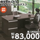 【送料無料】 マネージメントデスク ダークブラウン色 幅18...
