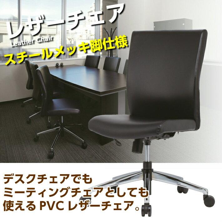 【送料無料】 オフィスチェア PVCレザー スチールメッキ脚 チェア GD-591M デスクチェア 事務椅子 オフィスチェアー レザー チェア いす イス 椅子 チェアー PCチェア ロッキング キャスター 会議 会議用 会議チェア 会議イス オフィス家具【smtb-k】
