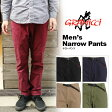◆送料無料GRAMICCI 【グラミチ】Men's Narrow Pantsメンズ ナローパンツ