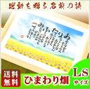 『ひまわり畑』【LSサイズ】【送料無料】誕生日 古希 喜寿 米寿 プレゼント 名前詩 古希祝い 喜寿