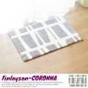 【玄関マット】【フィンレイソン】 CORONNA グレー 45cm×70cm  (ギフト ラッピング対応可能)