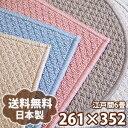 防汚 カーペット ニューアスワールド 江戸間 6畳(約261...
