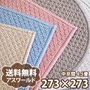 防汚 カーペット ニューアスワールド 中京間 4.5畳(約2...