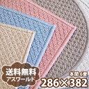 防汚 カーペット ニューアスワールド 本間 6畳(約286×...
