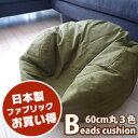 ビーズクッション 円形 オックス・ベーシック(無地) 3色(サンドベージュ、ベージュ、モスグリーン) 無地 円柱 球 直径60cm×30cm 日本製