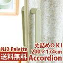 アコーディオンドア NJ2 幅200cm×高さ174cm パレット アコーディオンドア 間仕切り リフォーム フルネス アコーディオンカーテン