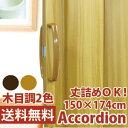 アコーディオンドア 【規格サイズ】 木目調 幅150cm×高さ174cm アコーディオンカーテン