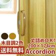 アコーディオンドア 【規格サイズ】 木目調 幅200cm×高さ174cm アコーディオンカーテン 05P07Feb16
