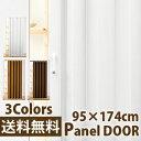 《全3色》パネルドア コルタ 【規格サイズ】 幅95cm×高さ174cm 木目調3色 フルネス 【規格品】 (パネルドア) アコーディオンカーテン/送料無料/アコーディオンドア★