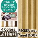 《全4色》パネルドア レクリエ 【オーダーサイズ】 窓なし フルネス (幅 11サイズ 高さ168〜240cm) パネルドア オーダー パネルドア ホワイト 間仕切り