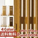 《全4色》パネルドア クレア 【規格サイズ】 窓つき 幅99...