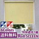 ロールスクリーン 遮光1級 6色 立川機工(TKW) ロールスクリーン オーダー 日本製