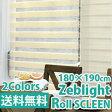 ロールスクリーン 調光 ゼブライト 【規格サイズ】幅180cm×高さ190cm フルネス規格品 05P07Feb16