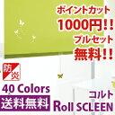 RoomClip商品情報 - \スマホエントリー限定でP10倍/【7/29 09:59まで】ロールスクリーン コルト 40色 TOSO ロールスクリーン オーダー 日本製