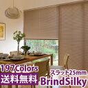 アルミブラインド シルキー スラット幅25mm 【オーダーサイズ】 標準 カラー(ベーシ