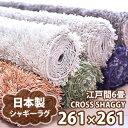 シャギーラグ スミトロン クロスシャギー 261×352cm 【CROSS SHAGGY】 スミノエ 日本製 北欧 ラグマット カーペット 江戸間6畳