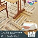 パネルカーペット 【アタック350】 リップルパレット 40...