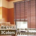ウッドブラインド / [木製ブラインド] 規格サイズ 幅178cm×高さ183cm コード式(バランス付) スラット幅35mm 小窓、掃き出し窓用 3色 木製ブラインド 送料無料