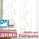 [プレーンシェード] コード式 フィンレイソン ミラーレース カーテン ヘレ BB7714-61 リーフ 柄 モダン 北欧 一人暮らし カーテン ウォッシャブル YESカーテン アスワン